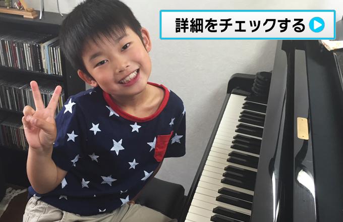 兵庫県藤原台のピアノ教室アンシャンテ音楽教室のピアノ個人教室
