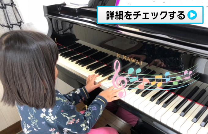 兵庫県藤原台のピアノ教室アンシャンテ音楽教室のリトミックピアノ
