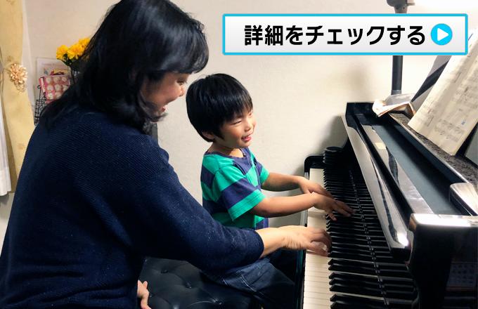 兵庫県神戸市藤原台北のピアノ教室アンシャンテ音楽教室の無料体験教室